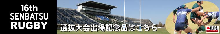 16th SENBATSU RUGBY 選抜大会出場記念品はこちら