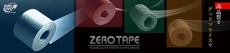 ZERO TAPE テーピングテープのご紹介