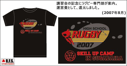 High School Rugby Skill up Camp In 菅平 記念Tシャツ