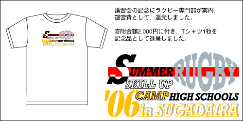 High School Rugby Skill up Camp In菅平 記念Tシャツ